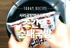 라면의 반란! 뜨끈한 사리곰탕 순대국밥