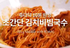 잘 익은 김치가 입맛을 돋우는 초간단 김치비빔국수!!