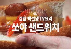 꽉찬 속이 든든하다! 집밥 백선생 샌드위치 소야볶음