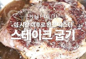 학구열 폭발해야할 시간~스테이크 스터디! 레스토랑처럼 스테이크 맛있게 굽는 방법!