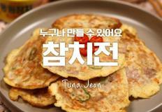 김치전,파전,호박전 지겨울 땐? 초간단 참치전!!