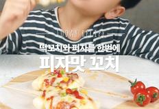 누구에게나 맛있다! 호불호가 없는 간식 피자맛떡꼬치