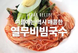 매콤달콤 여름별미 열무비빔국수
