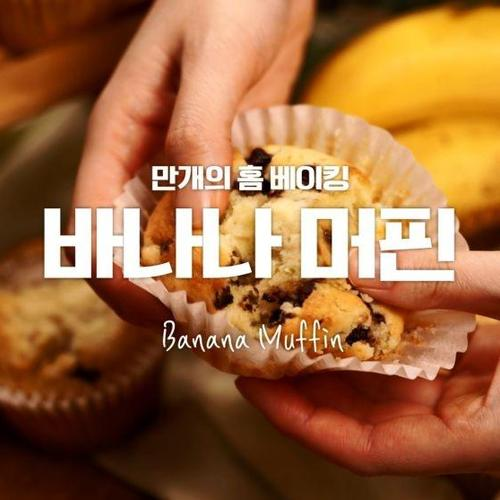 달콤한 바나나 향기에 초코칩 콕콕 박힌 바나나머핀♥
