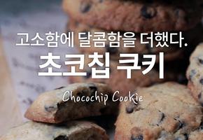 고소하고 달콤함이 한가득! 초코칩쿠키