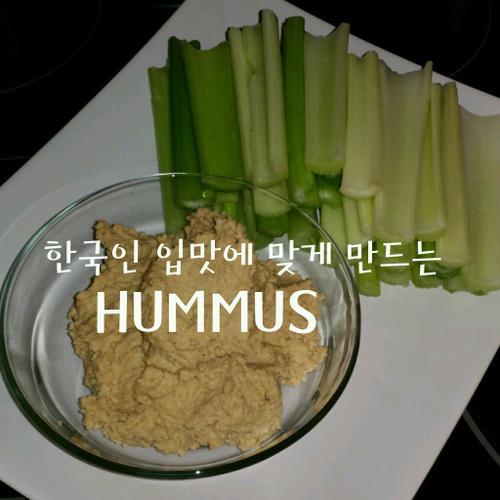 허머스(hummus) 활용법 및 간단히 만드는법
