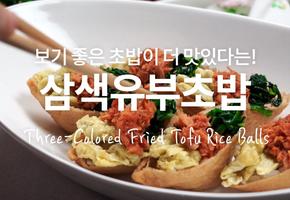 유부초밥도 컬러풀 하게! 삼색유부초밥