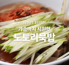 한여름밤 가슴까지 시원한 도토리묵밥