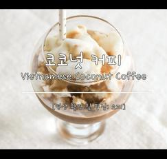 베트남 여행에서의 그 맛 '베트남 코코넛 커피' 만들기