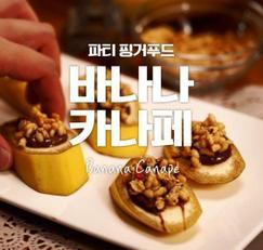 연말파티요리로 추천!! 초간단 핑거푸드 바나나카나페