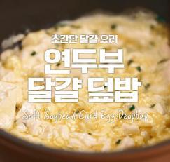 초간단이지만 영양 듬뿍! 맛은 기본! 연두부달걀덮밥♥