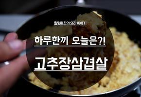 고추장두루치기 + 화산볶음밥 간단하쥬?!