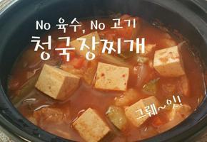 고기먹기 싫을 때, 고기 없을 때, 김장김치국물로 얼큰~뜨끈~한 청국장찌개