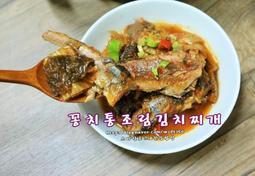 김치찌개 꽁치통조림 김치찌개