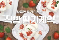 겨울 딸기가 세상 꿀 맛!♡ 식빵 딸기케익