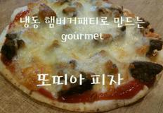 업그레이드 햄버거 맛 또띠아 피자