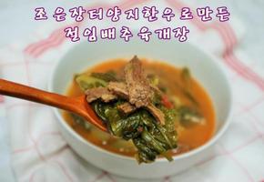 한우 양지와 절임배추로 끓인 육개장