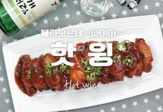불타오르네 파이아~♬ HOT한 핫윙♥