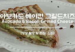 바삭바삭 맛있는 샌드위치 '아보카도 베이컨 파니니/그릴드치즈' 만들기