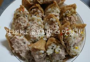 김치참치마요 유부초밥 만들기