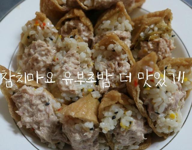 김치참치마요유부초밥