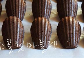 초콜릿 마들렌 만들기