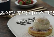 윤식당 '호떡 아이스크림' 만들기