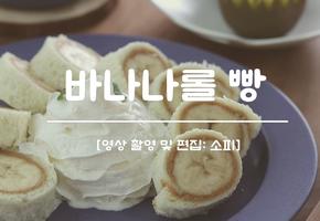 식빵요리, 출출할 때 돌돌 말아 만드는 '바나나롤 빵'