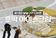 여름, 겨울 디저트의 러블리한 조합♥! 나도 먹고싶어! 윤식당 호떡 아이스크림
