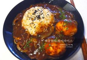 【초간단】 단짠이 환상적인 백종원 구운계란카레식 하이라이스 : 정말 맛있어요!