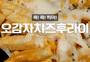 바삭바삭 마약 과자 오감자+고소한 치즈! 간단 안주로 오감자후라이