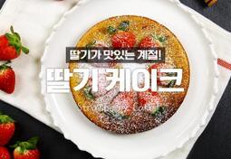 번거로운 과정이 필요 없는~세상 스윗해..♥딸기케이크!