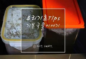 요리 기초 Tips : 찌개, 국, 볶음요리를 손쉽게 도와주는 기본 국물!