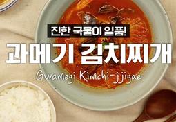 제철 과메기로 감칠맛이 남다른~키야아아아 매콤 시원 과메기 김치찌개!