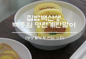 집밥백선생 '백종원 명란 계란말이' 만들기