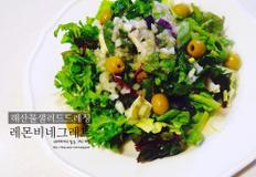 레몬소스 야채 샐러드 : 레몬비네그레트로 새콤달콤한 올리브 야채 샐러드 만들기/해산물 샐러드 드레싱