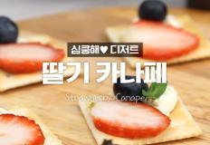 상큼한 딸기+부드러운 크림치즈가 새콤 달콤♥간단하게 핑거푸드, 딸기카나페!
