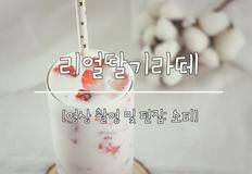 제철 딸기로 홈카페놀이~ '리얼딸기라떼' 만들기