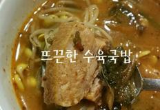 사골국물로 휘리릭 끓이는 쉬운 수육국밥, 순대국밥 응용가능