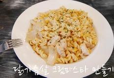 닭가슴살 크림파스타 만들기!