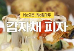 NO 밀가루로 담백하고 고소하게! 식감이 신★세계~ 감자채피자!