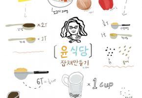 윤식당 잡채 레시피