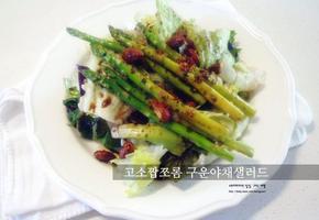 「고소짭쪼롬한 구운 야채 샐러드」다이어트 샐러드 건강하고 맛있게~!(+발사믹 드레싱)