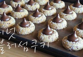 피넛 블러섬 쿠키(키세스 피넛쿠키) 만들기