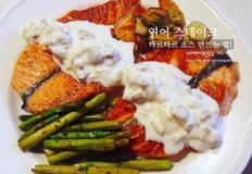 살살~녹는 연어 스테이크 만들기! : 연어 스테이크 타르타르 소스 만드는 법