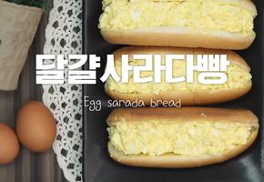 백다방 인기 메뉴! 도톰~한 달걀사라다빵 만들어보기!달걀 사라다빵