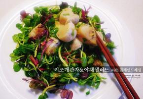 「해산물요리」키조개 관자와 야채 샐러드(&플레인 드레싱)