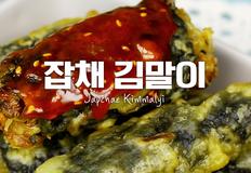 남은 명절 음식 알차게 활용하기 꿀~팁♥ 둘, 잡채 김말이!