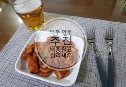 [맥주안주추천/새우요리] 튀기지않고 만드는 백종원표 칠리새우