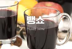 남은 와인은 요렇게 해결해요! 향긋~하고 달달한 해외 만능 감기약, 뱅쇼!